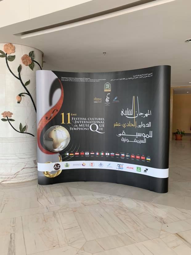 11e Festival International de Musique Symphonique