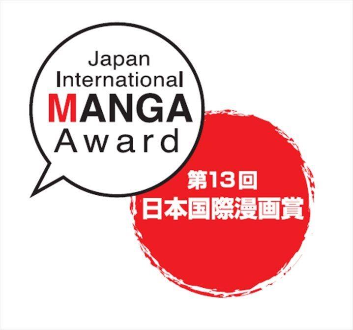 prix international du manga 2019