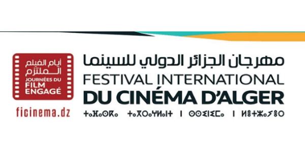 festival international du cinéma Alger